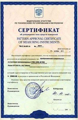 Сертификат качества стеклянных изделий