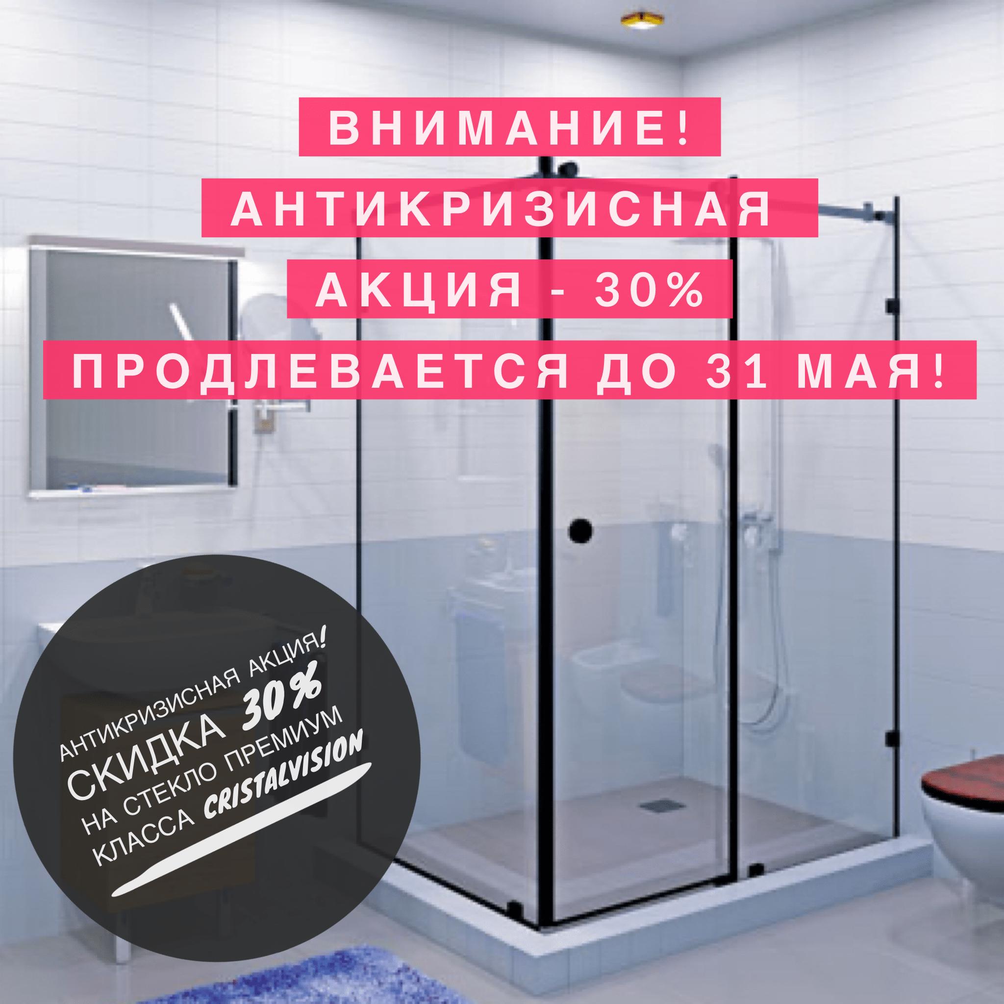 АНТИКРИЗИСНАЯ АКЦИЯ -30%!