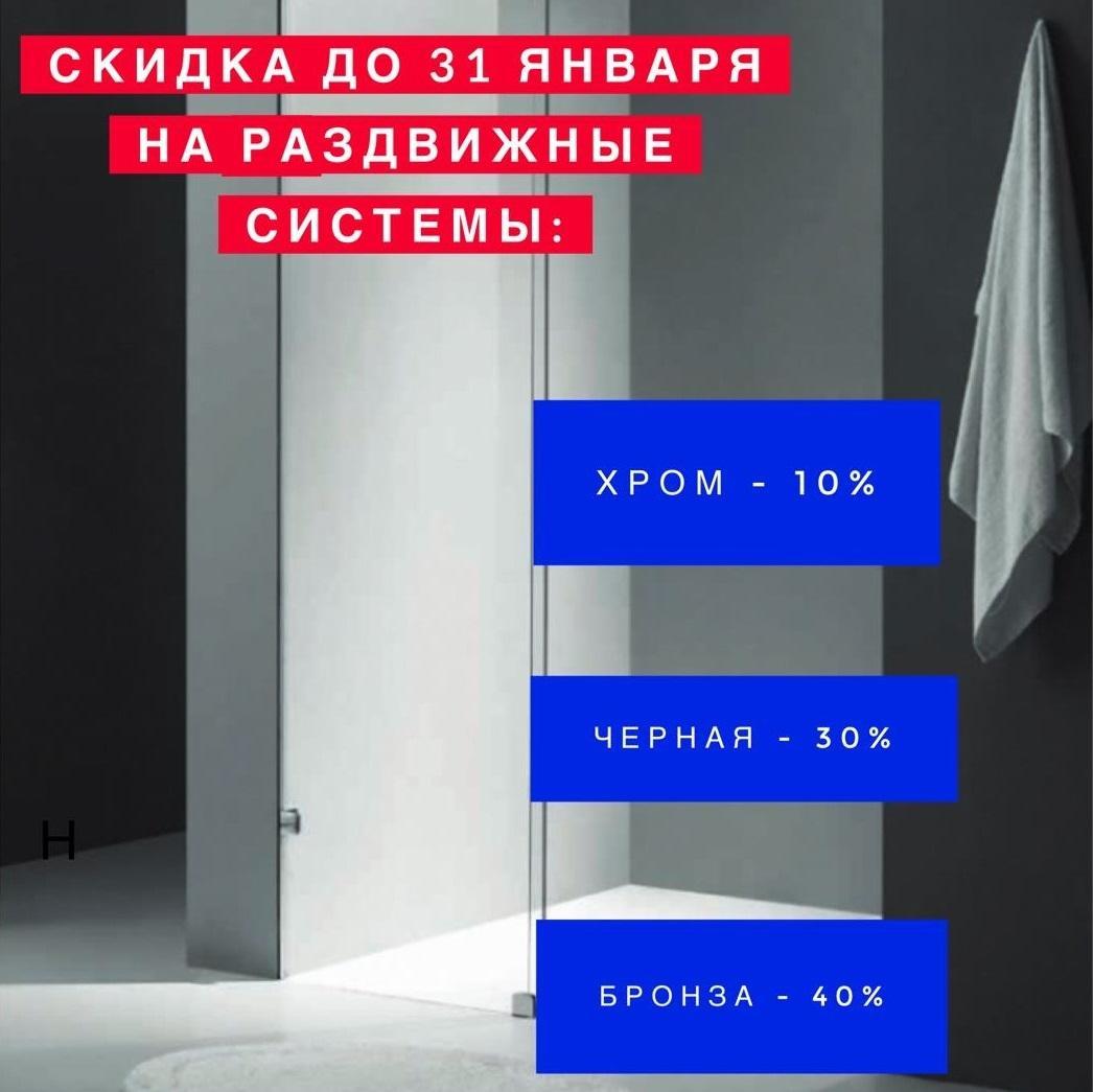 Скидки на раздвижные душевые до 31.01.2021!